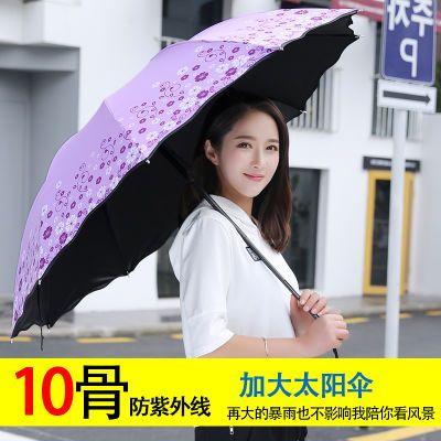 三折双人10骨防晒防紫外线晴雨伞折叠遮阳太阳伞女韩版遮阳伞雨伞