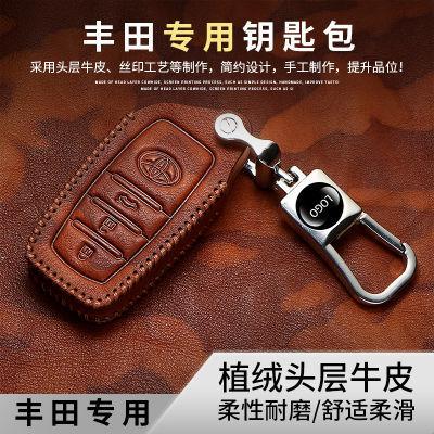 新丰田卡罗拉凯美瑞RAV4皇冠雷凌锐志汉兰达真皮汽车钥匙包钥匙套