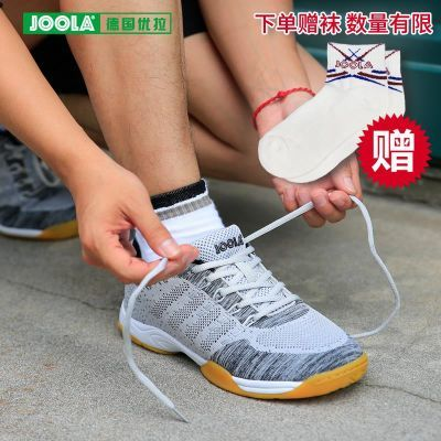 JOOLA尤拉乒乓球鞋男女鞋专业牛筋底防滑透气优拉乒乓球运动训练