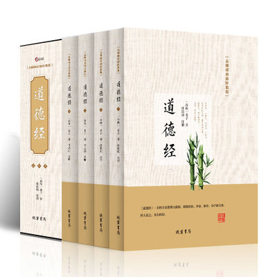 盒装  老子庄子道德经全集原文注释译文古代哲学名著国学经典书籍