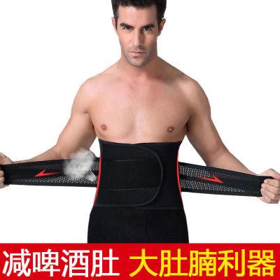 男士收腹带束腰护腰隐形运动减肥燃脂瘦身减肚子塑身衣绑带腰封女