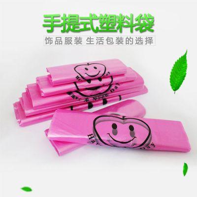 【加厚粉红色手提笑脸袋】手提塑料袋背心袋水果餐厅打包专用袋
