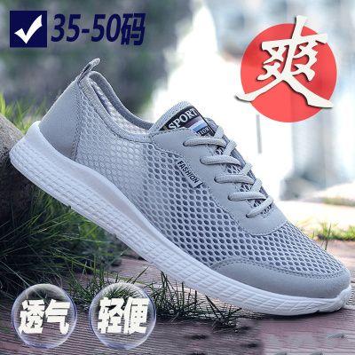 特大码鞋男夏季46网鞋学生透气运动女款45轻便老年人健步鞋子47码