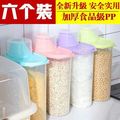 大容量加厚加硬五谷杂粮塑料储物罐厨房食品收纳盒密封防潮罐子