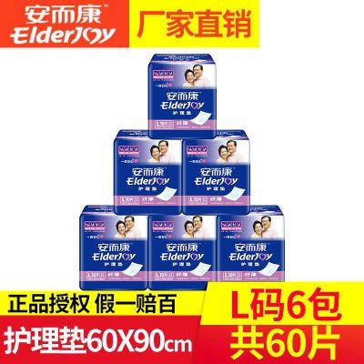 安而康成人护理垫产妇垫老年大码整箱L4060安尔康60片老人尿不湿