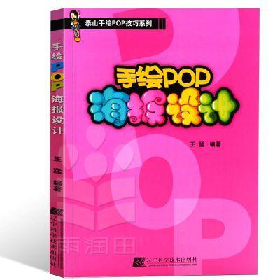手绘POP海报设计 正版pop字体书 pop书籍 入门基础自学书教程