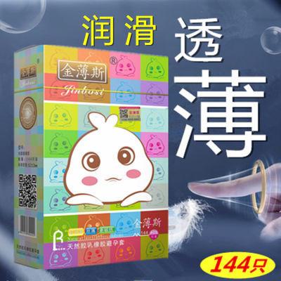 金薄斯避孕套144只光面超薄多油玻尿酸润滑安全套情趣玩美狼牙套