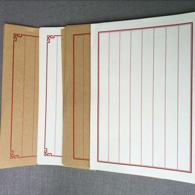 16开素八行信笺 传统中国风中式信纸 软硬笔书法练习纸 100张包邮