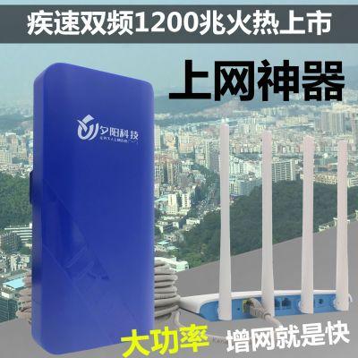 双频大功率无线网桥接收器手机增网器wifi中继器扩散扩大器增强器
