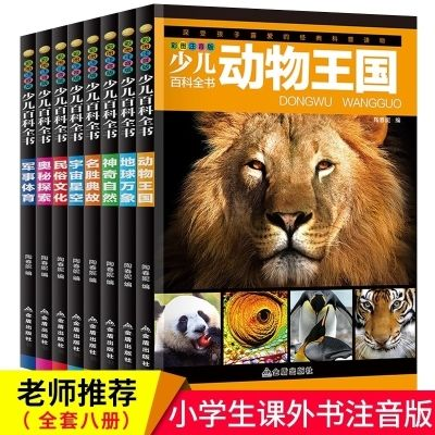 正版奇妙的动物王国大探秘少儿版百科全书注音版全套8册畅销书
