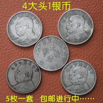 银元银币袁大头银圆民国一元袁世凯一圆机制币三年八年九十年批发