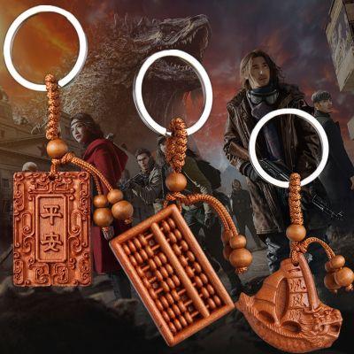 【亏本10000件】钥匙扣挂件桃木汽车钥匙扣辟邪男女钥匙挂件饰品