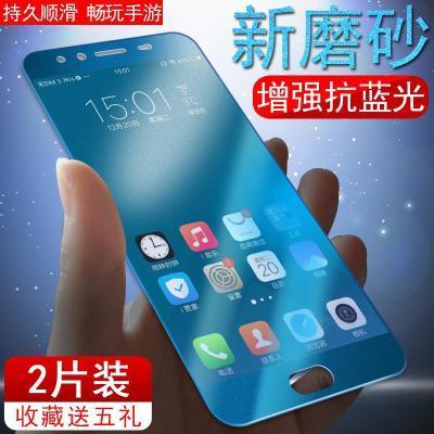 vivoX9钢化膜全屏磨砂vivoX9plus原装vivoX9S/X9L手机蓝光X9Splus
