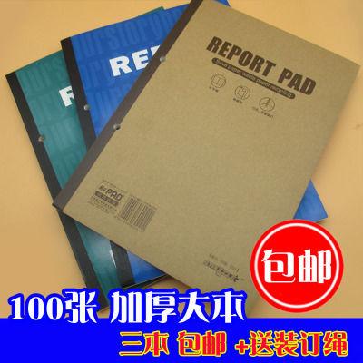 奋斗记事本B5横翻2孔活页100张可装订笔记本记事白纸英文本送绳