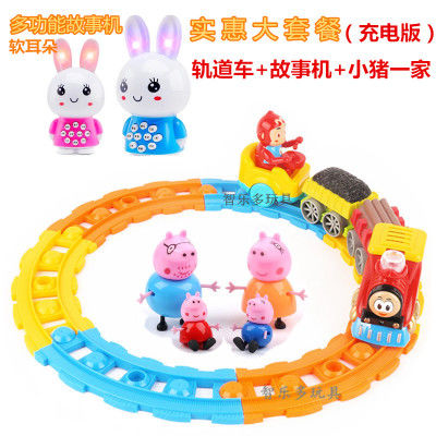 可充电 小猪佩奇托马斯电动火车轨道车带灯光音乐益智早教故事机