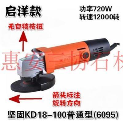 包邮坚固kd18-100角磨机多功能抛光机打磨机切割机手磨机电动工具