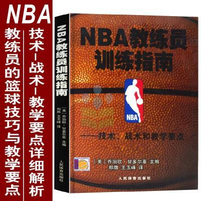篮球训练指南 NBA教练员  篮球技术战术教学 篮球训练书籍