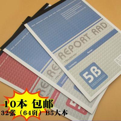 佳雨信本商务办公学生文具B5大笔记本英文本白纸本稿纸本10本包邮