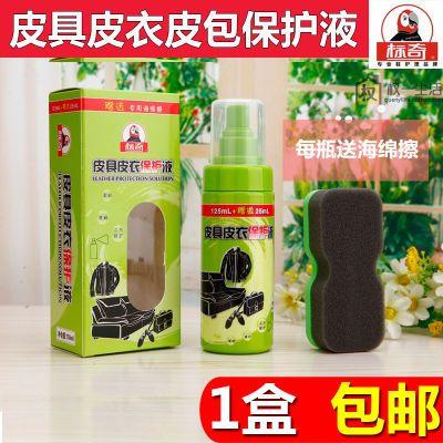 鞋油标奇皮衣油鞋油速亮真皮保养油无色皮具保护液皮革护理清洁剂