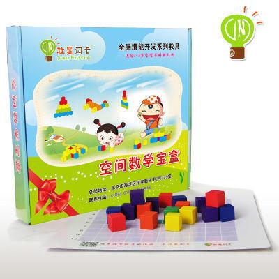 空间数学宝盒 100粒木制大块积木 配拼图宝宝儿童玩具 瞬音记忆