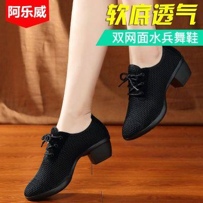 【阿乐威】3D网布夏季透气广场舞鞋女防滑软底舞蹈鞋中跟跳舞女鞋