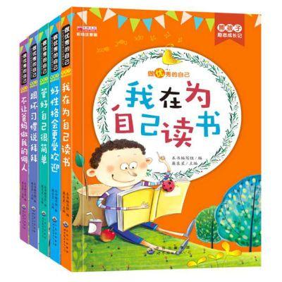 我在为自己读书彩图注音版小学生课外书籍儿童图书文学励志阅读物