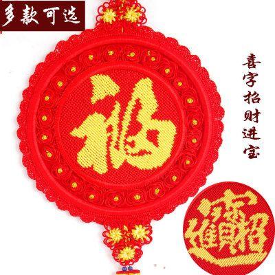中国结挂件圆形福字客厅大号玄关镇宅壁挂春节过年乔迁挂饰