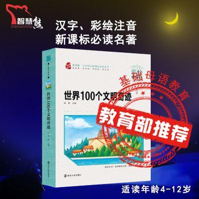 世界100个文明奇迹 小学语文新课标必读彩绘注音版 学校推荐阅读