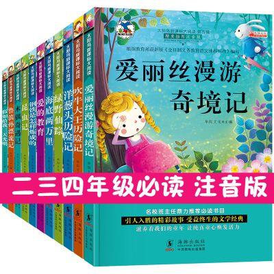 儿童课外书籍注音版 小学生2-6年级课外必读图书励志文学故事书