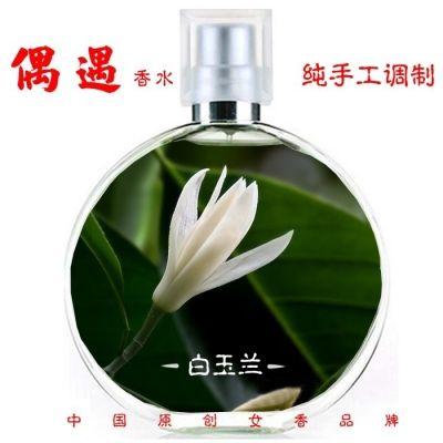 【偶遇】私家调制纯正白玉兰花味淡香水 清新持久清新花香水单一