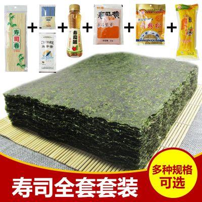 海苔寿司批发二次烤制做寿司专用海苔大片即食韩式料理包饭紫菜