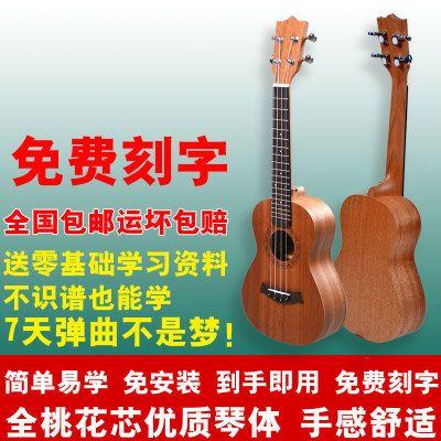 精制尤克里里23寸小吉他初学者成人学生26寸桃花芯木乌克丽丽乐器
