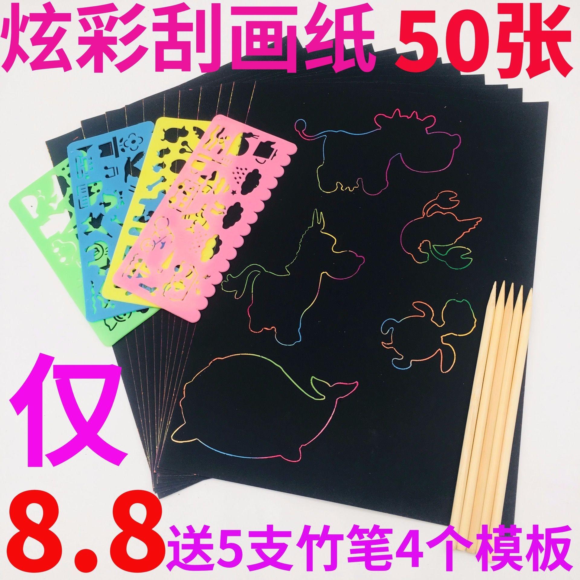 50张送竹笔+模版加厚刮刮画A4 儿童炫彩刮画纸16开创意涂鸦绘画本