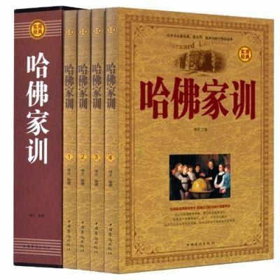 哈佛家训全集4册经典珍藏本家长教育孩子哈弗家训书籍畅销书