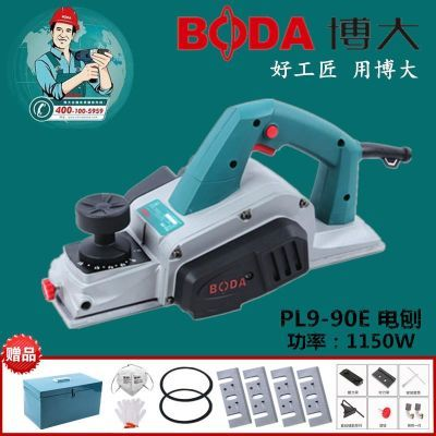 博大PL9-90E木工电刨多功能大功率手提式电刨子压刨机菜板刨