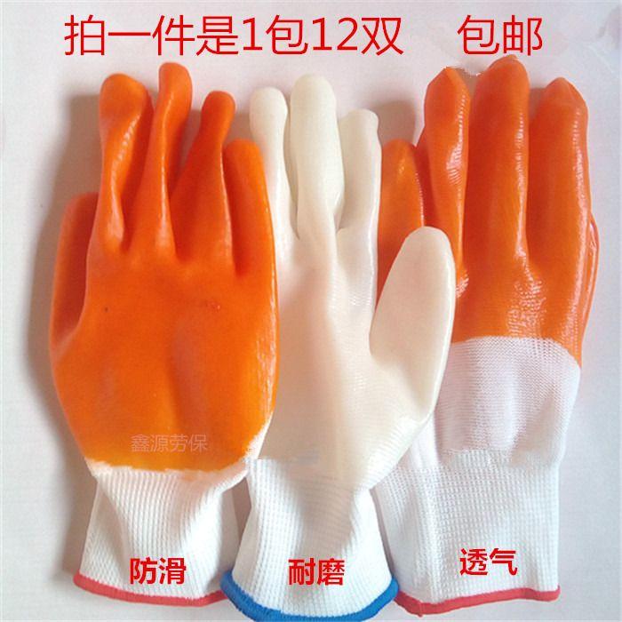 包邮白纱桔胶牛筋PVC防水半挂劳保白色尼龙手套浸胶工地建筑耐磨
