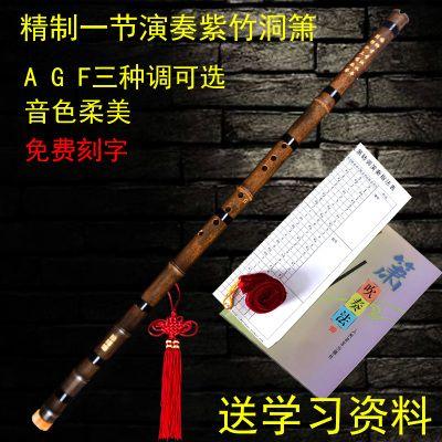 玉屏天然紫竹洞箫乐器8孔初学者箫古风演奏八孔紫竹箫a调g调f调