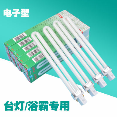 学生台灯管护眼光源 2针U型光管白光节能灯浴霸照明荧光灯电子型