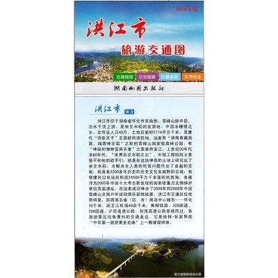 洪江市旅游交通图 湖南省怀化市洪江市地图 交通指南 公交线路