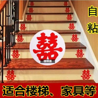 楼梯喜字贴家具可移不干胶自粘型双喜婚房布置家具贴纸婚庆用品
