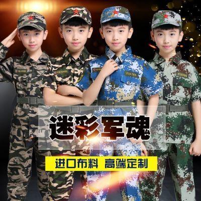 儿童军装男女童装民族服饰迷彩服套装儿童节演出服特种兵亲子服装