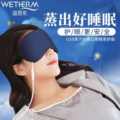 温碧泉艾绒热敷蒸汽眼罩USB充电加热男女遮光睡觉护眼缓解眼疲劳/