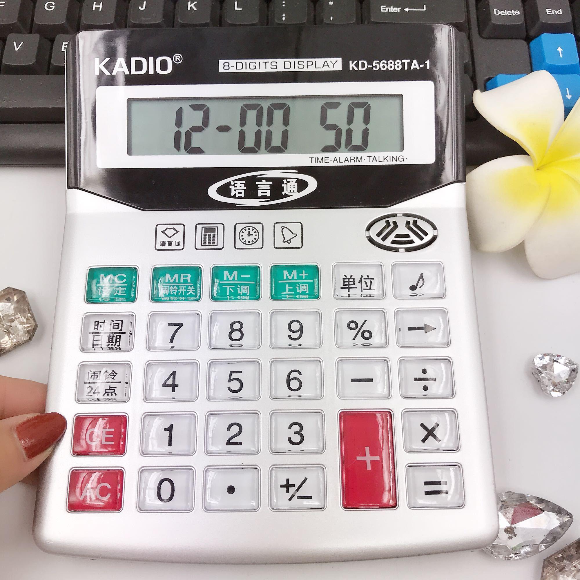 正品大号真人发音语音计算器水晶按键财务专用办公商务大型计算机