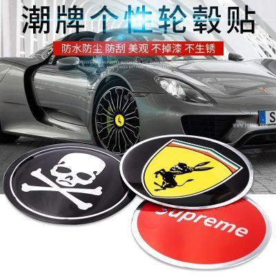 Supreme潮牌金属个性车贴装饰轮毂中心盖贴标汽车轮毂盖创意标志