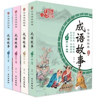 全套4本成语故事书注音版儿童图书 小学生读物一二三年级课外书籍