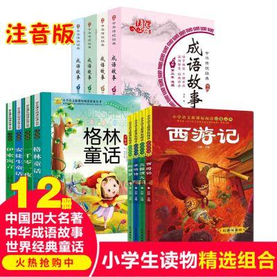 世界经典格林童话全套 成语故事大全 四大名著小学生课外阅读书籍