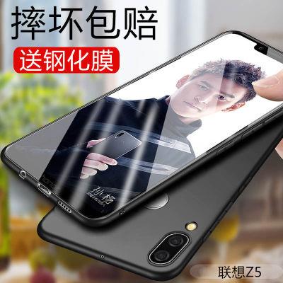 联想Z5手机壳联想z5手机zuk保护套Lenovo Z5手机套硅胶软壳防摔z5