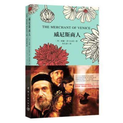 威尼斯商人 中文版+英文版完整版 英汉对照 莎士比亚世界名著