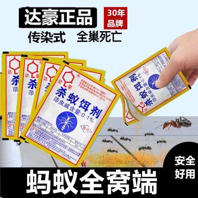 【10袋灭蚁药,买二送一】蚂蚁药达豪强力灭蚁清灭红蚂蚁全窝端