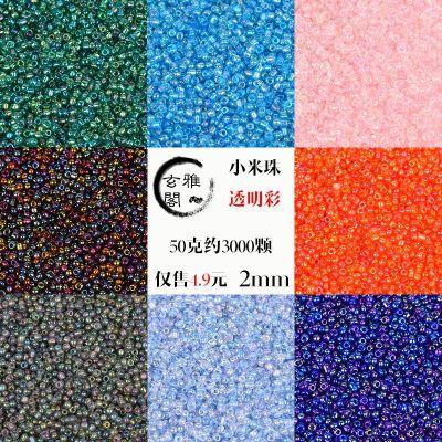 diy配件 透明彩2mm小米珠穿手链珠子十字绣材料串珠配件手工饰品
